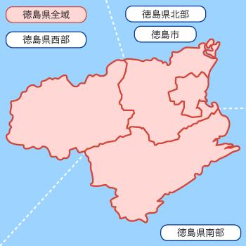 徳島県全域
