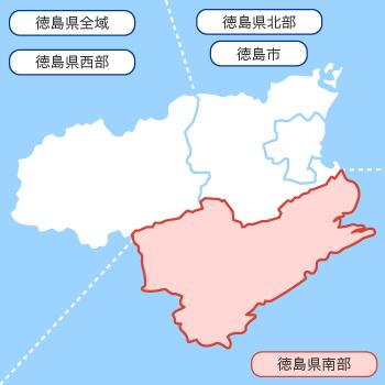 徳島県南部
