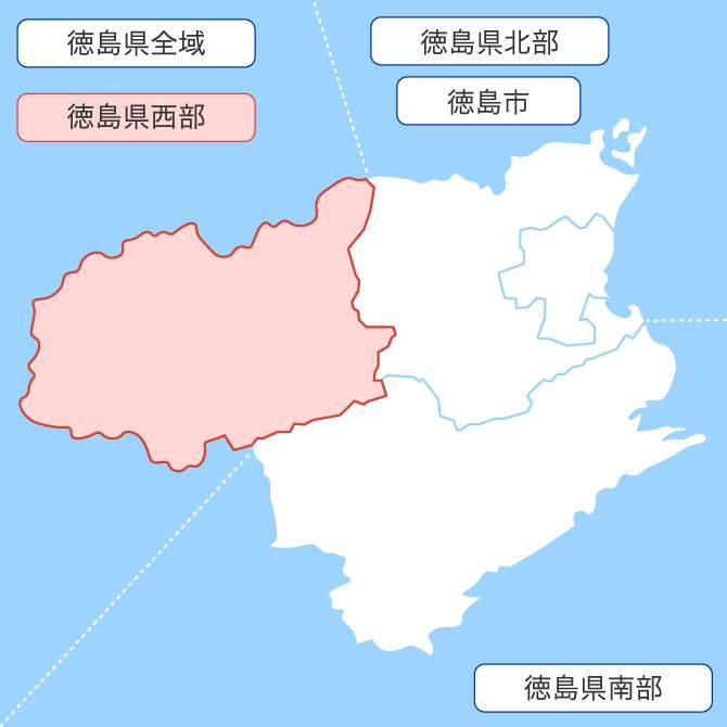 徳島県西部